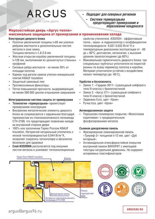 """Дверь уличная АРГУС Тепло """"Триумф"""" Дуб янтарный с терморазрывом - 2"""